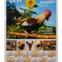 Календарь-плакат А3 2017