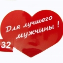 Наклейка сердце №32 (10шт.=1уп.)