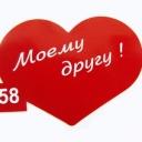 Наклейка сердце №58 (10шт.=1уп.)