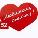 Наклейка сердце №52 (10шт.=1уп.)