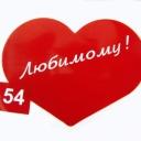 Наклейка сердце №54 (10шт.=1уп.)